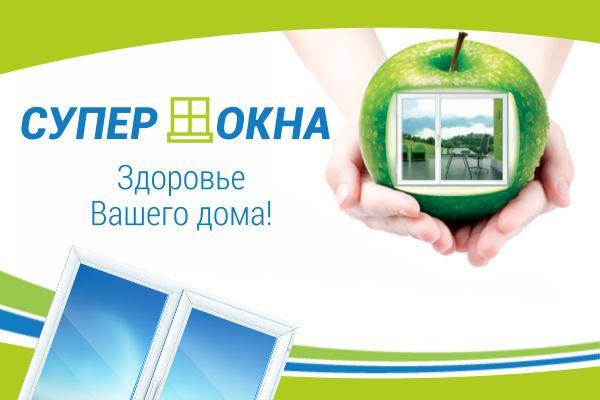 Оконная компания 'Супер Окна' на torgovik.net/smolensk