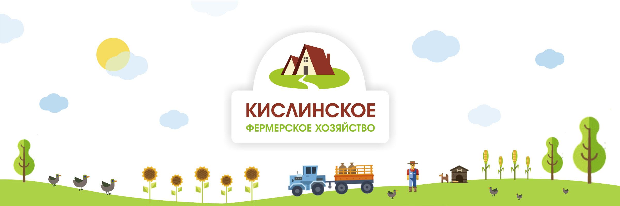 фермерское хозяйство 'Кислинcкое - фермерское хозяйство' в Смоленске. Главная страница