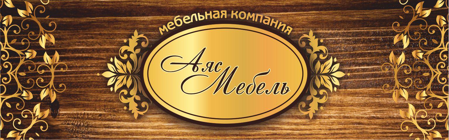 мебельная компания 'Аяс мебель - мебельная компания' в Смоленске. Главная страница