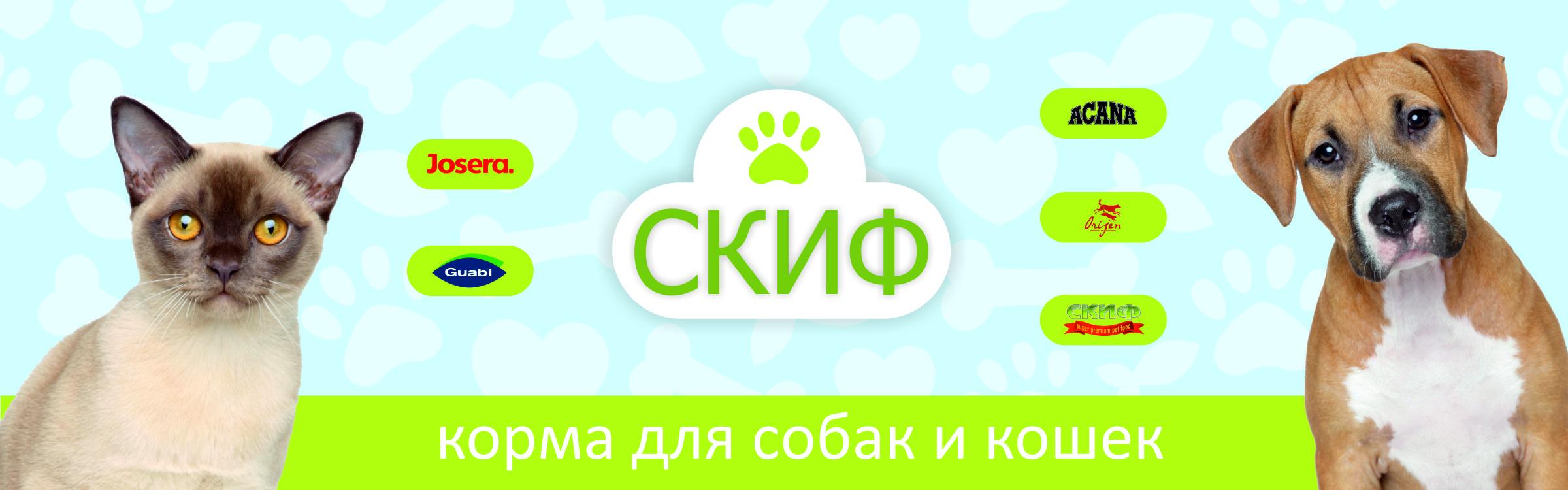 Корм для собак и кошек 'Скиф - Корм для собак и кошек' в Ростове-на-Дону. Главная страница